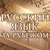 'Русский