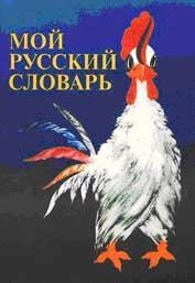 Русский язык за рубежом мой русский