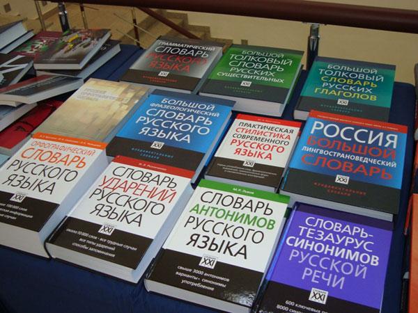 Словари издательства «АСТ-ПРЕСС»