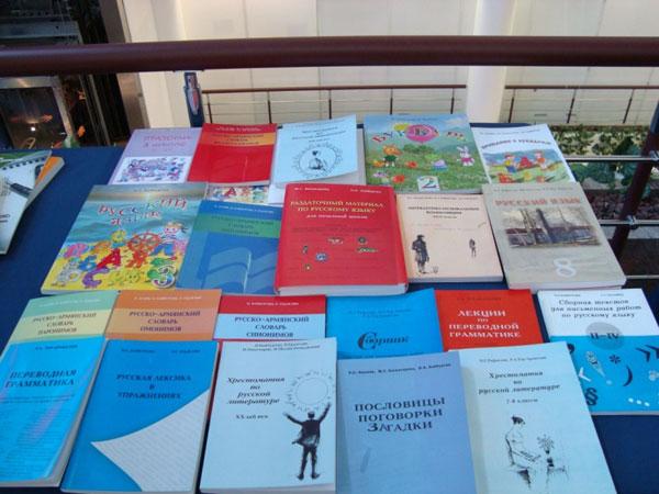 Учебная литература, изданная в Армении