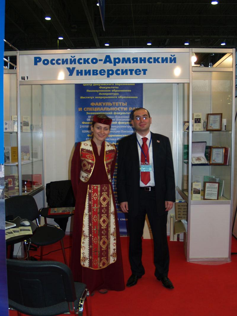Стенд Российско-Армянского университета