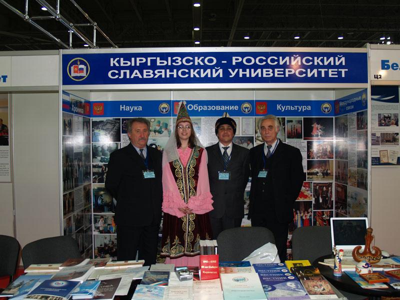 Стенд Кыргызско-Российского славянского университета