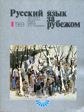Выпуск №1 (117), 1989 г.