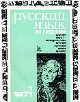 Выпуск № 1 (17), 1971
