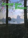 Выпуск № 3 (119), 1989