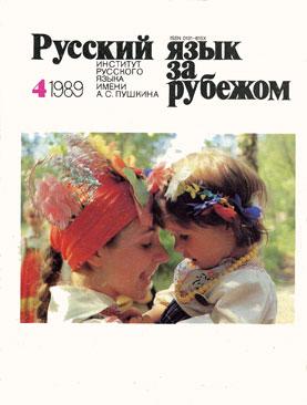 Выпуск №4 (120), 1989 г.