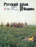 Выпуск № 5 (121), 1989