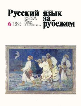 Выпуск №6 (122), 1989 г.