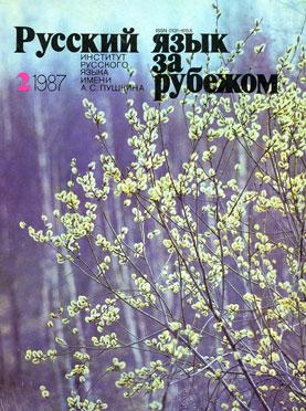 Выпуск №2 (106), 1987 г.