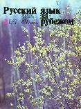 Выпуск № 2 (106), 1987