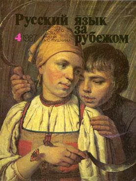 Выпуск №4 (108), 1987 г.