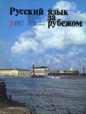 Выпуск №5 (109), 1987 г.