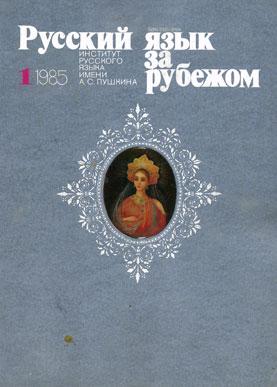 Выпуск №1 (93), 1985 г.