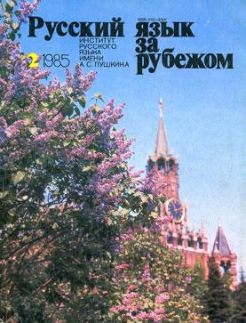 Выпуск №2 (94), 1985 г.