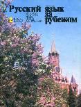 Выпуск № 2 (94), 1985