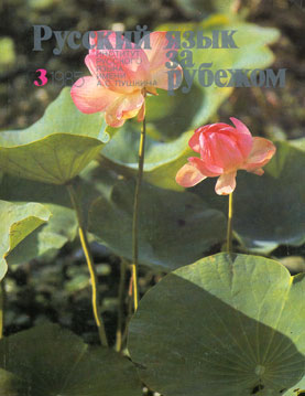Выпуск №3 (95), 1985 г.