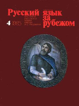 Выпуск №4 (96), 1985 г.