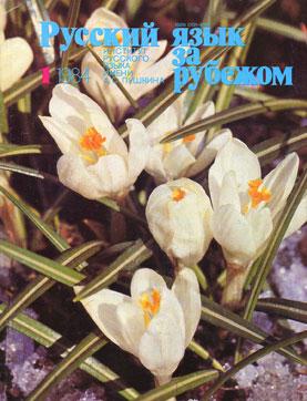 Выпуск №1 (87), 1984 г.