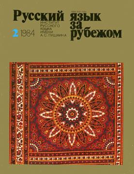 Выпуск №2 (88), 1984 г.