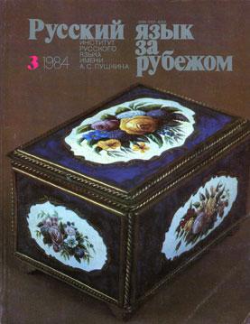 Выпуск №3 (89), 1984 г.
