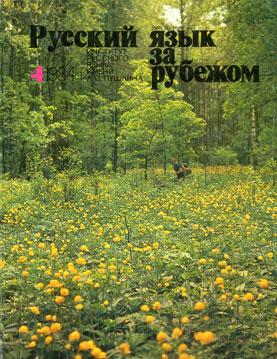 Выпуск №4 (90), 1984 г.