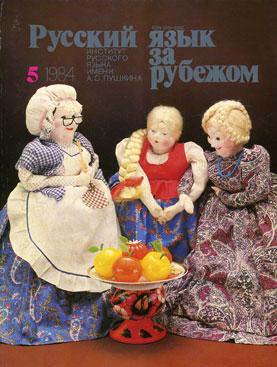 Выпуск №5 (91), 1984 г.