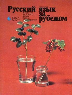 Выпуск №6 (92), 1984 г.