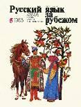 Выпуск № 5 (85), 1983