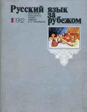 Выпуск №1 (75), 1982 г.