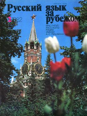 Выпуск №2 (76), 1982 г.