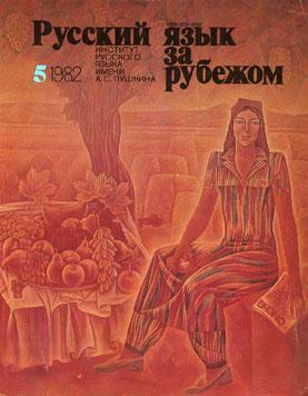 Выпуск №5 (79), 1982 г.