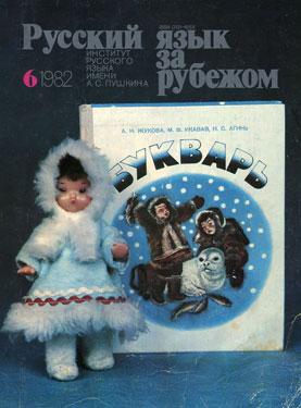 Выпуск №6 (80), 1982 г.
