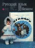 Выпуск № 6 (80), 1982