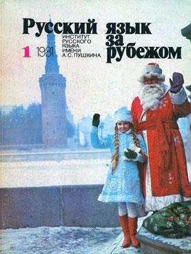 Выпуск №1 (69), 1981 г.