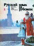 Выпуск № 1 (69), 1981