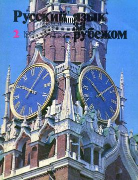 Выпуск №2 (70), 1981 г.