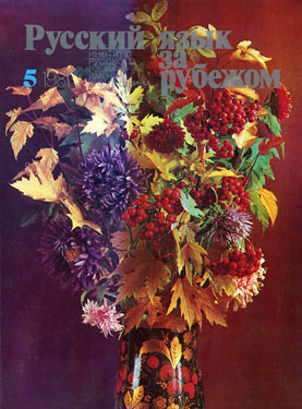 Выпуск №5 (73), 1981 г.