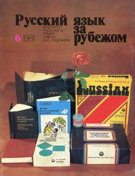 Выпуск №6 (74), 1981 г.