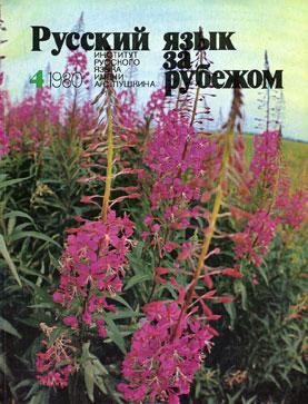 Выпуск №4 (66), 1980 г.