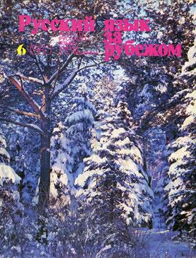 Выпуск №6 (68), 1980 г.