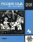 Выпуск № 4 (8), 1968