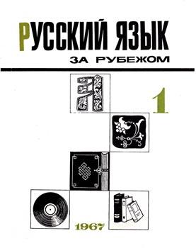 Выпуск №1 (1), 1967 г.