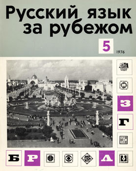 Выпуск №5 (43), 1976 г.