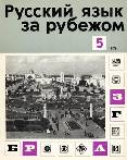 Выпуск № 5 (43), 1976