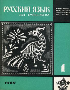 Выпуск №1 (9), 1969 г.