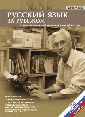 Выпуск №1 (200), 2007 г.