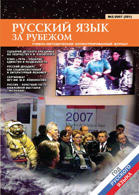 Выпуск №2 (201), 2007 г.