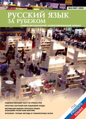 Выпуск №3 (202), 2007 г.