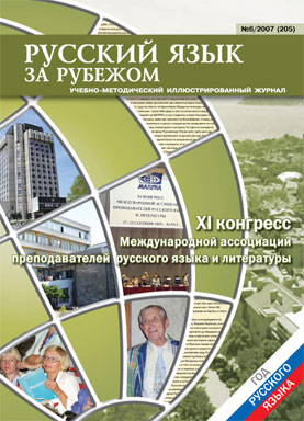 Выпуск №6 (205), 2007 г.