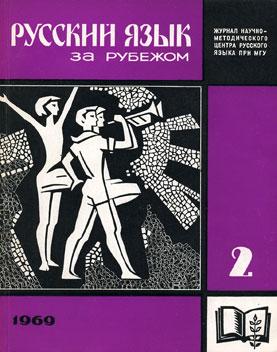 Выпуск №2 (10), 1969 г.